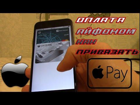 Apple Pay оплата Айфоном. Как платить Айфоном. Как привязать карту к Айфону.