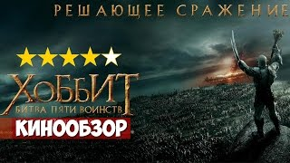 Фильм Хоббит: Битва пяти воинств. Отзыв и обзор: Стоит ли идти в кино?