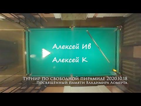 Свободная пирамида - партия между двумя Алексеями