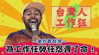 【老外看台灣】台灣人的生活只剩工作?慣老闆欲求不滿難伺候!|型男特輯|2分之一強