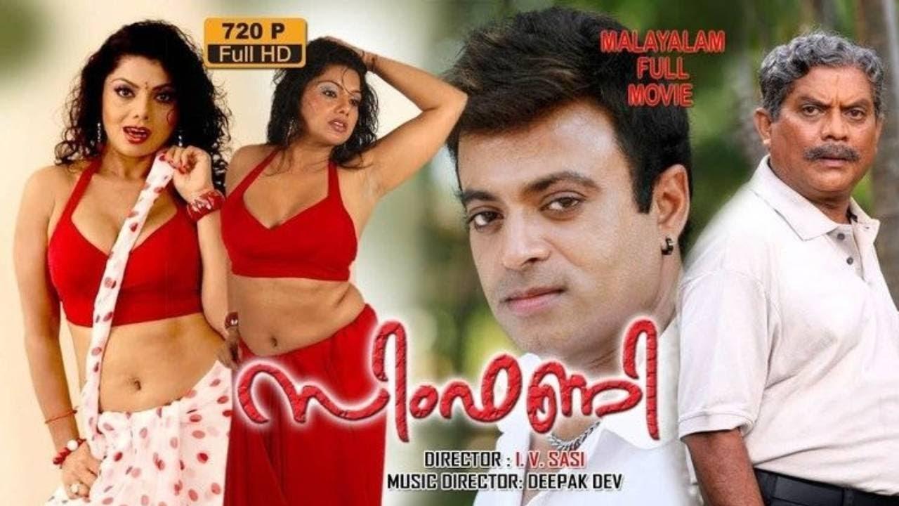 Download Symphony malayalam movie | malayalam full movie | malayalam movies | romantic movies