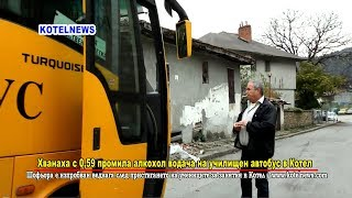Хванаха с 0,59 промила алкохол водач на ученически автобус в Котел www.kotelnews.com