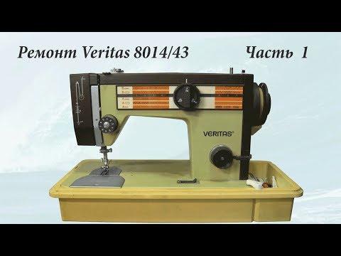 Ремонт швейной машины Veritas 8014/43 Часть 1