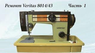 видео Инструкция к швейной машине Veritas (Веритас) Устройство, эксплуатация