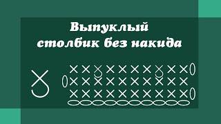 Вогнутый столбик без накида - Вязание крючком для начинающих