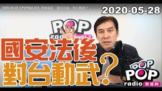 Baixar 2020-05-28【POP撞新聞】黃暐瀚談「國安法後,對台動武?」