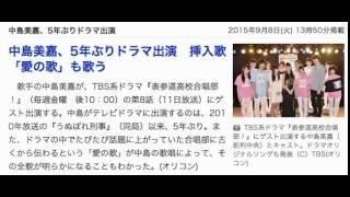 歌手の中島美嘉が、TBS系ドラマ『表参道高校合唱部!』(毎週金曜 後10...