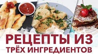 Рецепты из трех ингредиентов [Рецепты Bon Appetit]