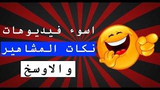10 اسوء فيديوهات ل نكات المشاهير والاوسخ   تن 10 تو