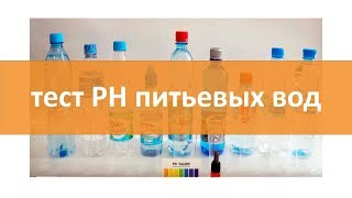 Тест Ph питьевых вод.