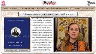 РОМАНТИЗМ И РЕАЛИЗМ В РУССКОЙ ЛИТЕРАТУРНОМ ПРОЦЕССЕ 30-40Х ГОДОВ ХIХ ВЕКА