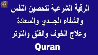 الرقية الشرعية لتحصين النفس والشفاء الجسدي والسعادة وعلاج الخوف والقلق والتوتر Quran