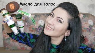 видео Натуральные масла для ухода за волосами