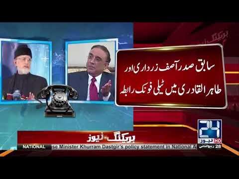 سابق صدر آصف زرداری اور طاہر القادری کا ٹیلی فونک رابطہ
