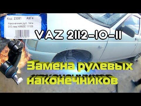 Замена рулевых наконечников ВАЗ 2110-11-12/Replacement steering tips VAZ LADA 2110-11-12