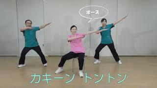 たまそう体操 Ver.2