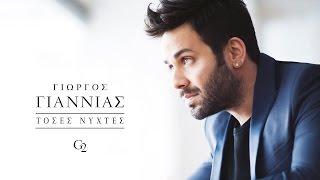 Γιώργος Γιαννιάς - Τόσες Νύχτες | Giorgos Giannias - Toses Nihtes (Official Lyric Video)