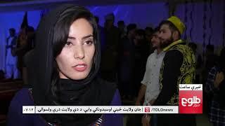 LEMAR News 17 August 2017 / د لمر خبرونه ۱۳۹۶ د زمری ۲۶