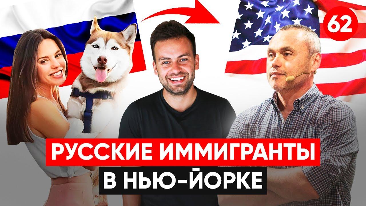 Как Черняк потерял 5 Млн. долларов? Ира Голдман об иммиграции и путешествиях с собакой. Жизнь в США.