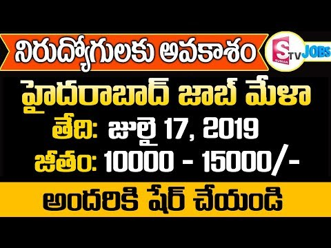 HRH Next JOB Mela in Hyderabad - Hyderabad JOBS - Suman TV Jobs - Latest Jobs in Hyderabad