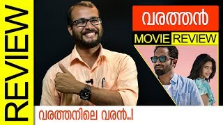 Varathan Malayalam Movie Review by Sudhish Payyanur | Monsoon Media