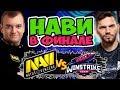 🔴ЖЕСТЬ В ФИНАЛЕ ЗА ПУТЁВКУ НА МИНОР | NaVi vs WinStrike Starladder Minor