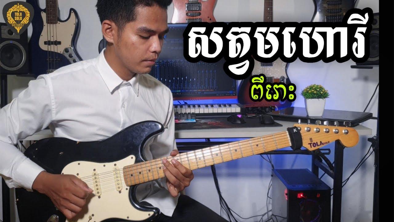 សត្វមហោរី(រាំក្បាច់)ពីរោះណាស់ Guitar Instrumental Tola solo (រុំ តុលា)
