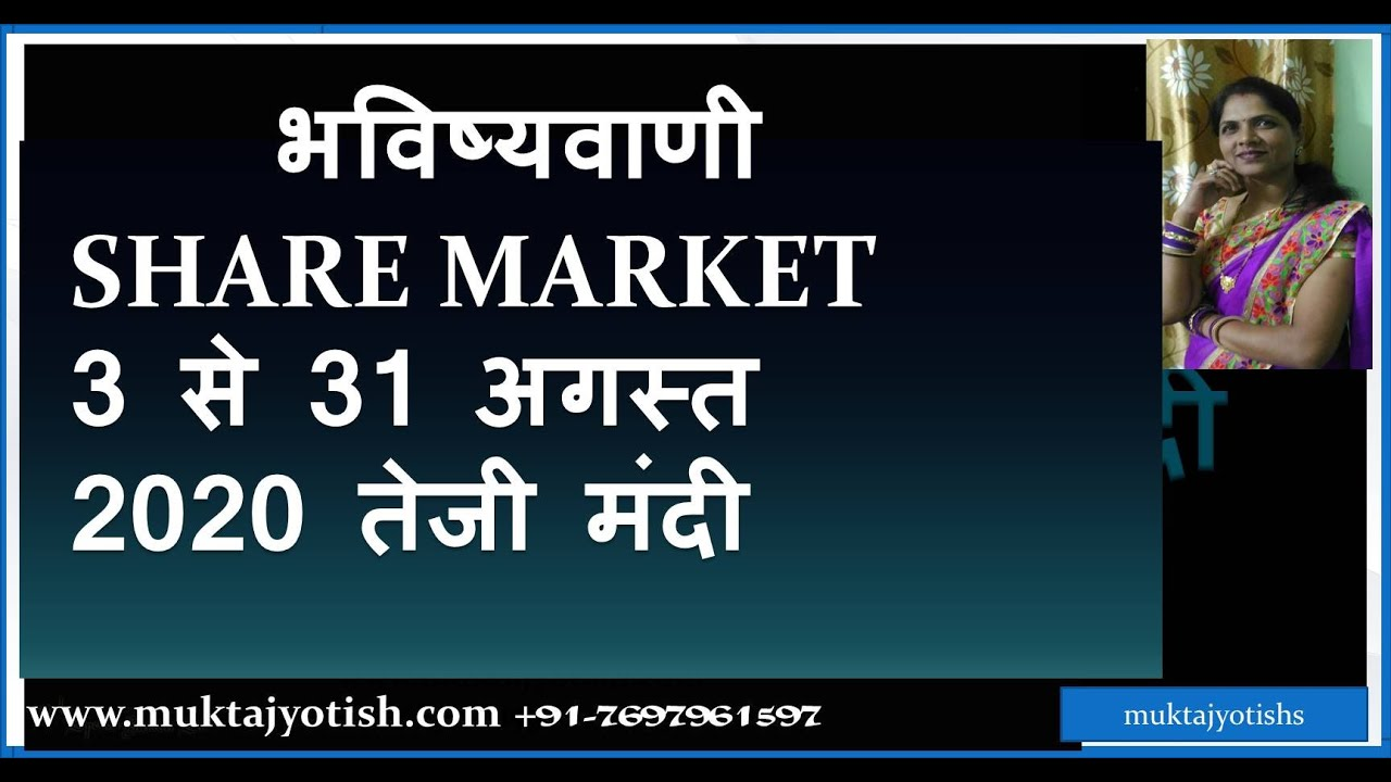 3 से 31अगस्त 2020 / share market astrology monthly / Share Market Prediction /astro mukta dixit