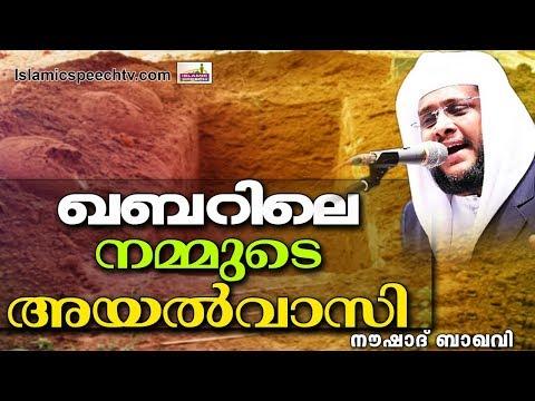 ആരാണ് ഖബറിലെ നമ്മുടെ അയൽവാസി || SUPER ISLAMIC SPEECH IN MALAYALAM || NOUSHAD BAQAVI 2018
