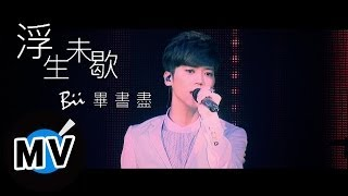 Repeat youtube video 畢書盡 Bii - 浮生未歇 Unstoppable Life (官方版MV)