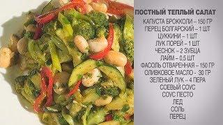 Постный теплый салат / Постный салат / Tеплый салат / Салат / Овощной салат / Салат без майонеза