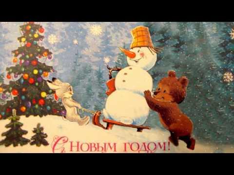 Старые ожившие открытки С Новым годом