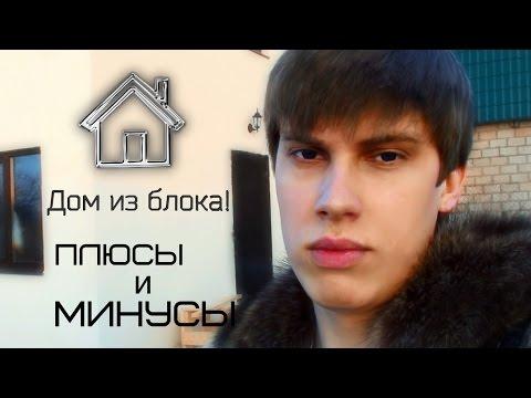 видео: Дом из блоков - плюсы и минусы!
