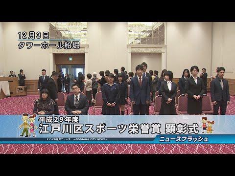 平成29年度 江戸川区スポーツ栄誉賞 顕彰式