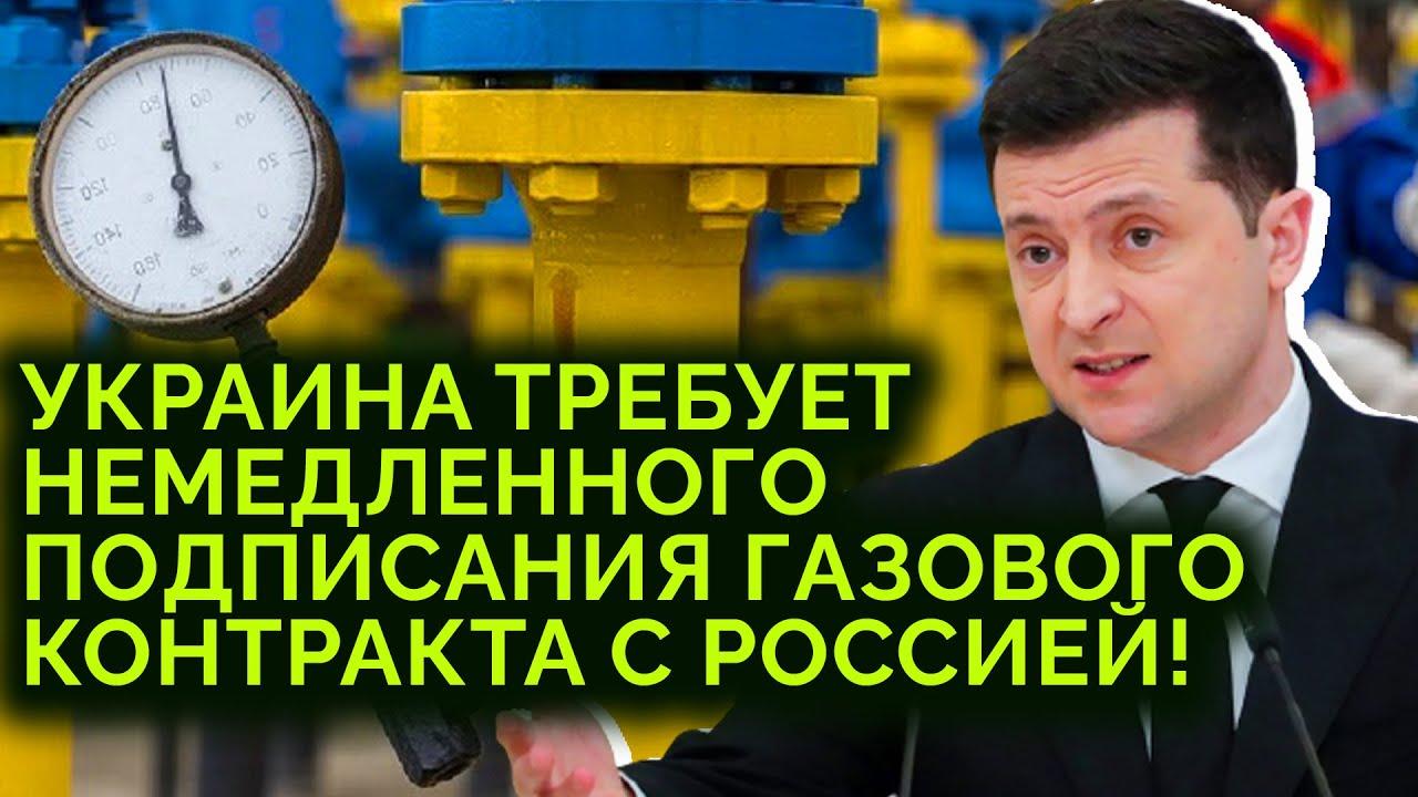 Агрессор, дай ГРЯЗНОГО и ВОНЮЧЕГО газа: Киев требует немедленного подписания газового контракта с РФ
