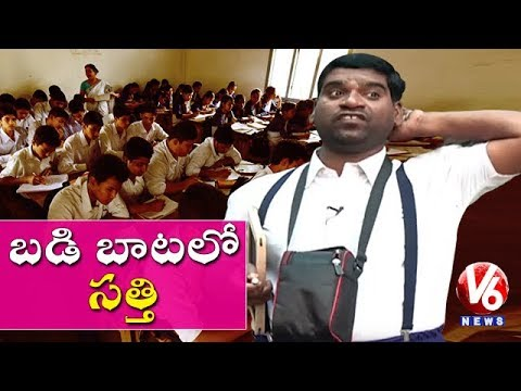 Bithiri Sathi As Student | Satirical Conversation Over Prize Distribution In School | Teenmaar News