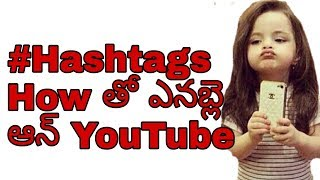New feature on YouTube Enable hashtags |hacktodo