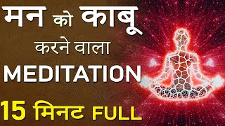 Beginners Meditation for Peace of Mind in Hindi | Inner Peace MEDITATION Full Self Healing Om Shanti
