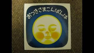 林明子さんの「おつきさまこんばんわ」です。 福音館書店 目安:1歳~...