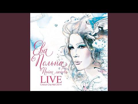 Делай любовь со мной (Live)