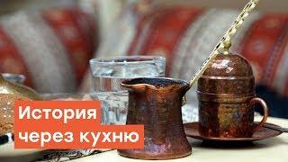 Крымскотатарская история, рассказанная через кухню | Радио Крым.Реалии