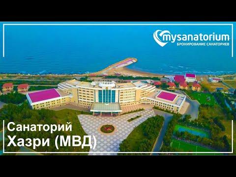 Санаторий Хазри (Khazri -МВД) / Баку / Азербайджан / Mysanatorium.com