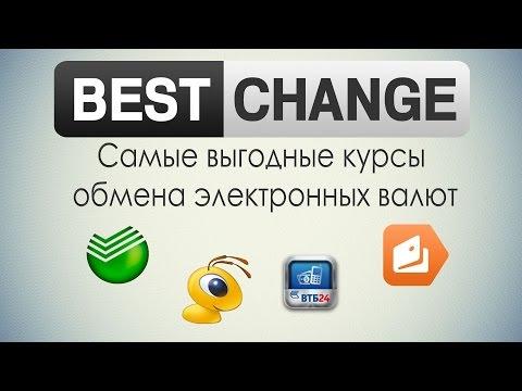 Обменник электронных денег, Wmz, Wmr, Qiwi, яндекс деньги
