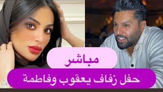 حصري - زفاف فاطمة الأنصاري و يعقوب بوشهري : هكذا بدأت قصة حبهما