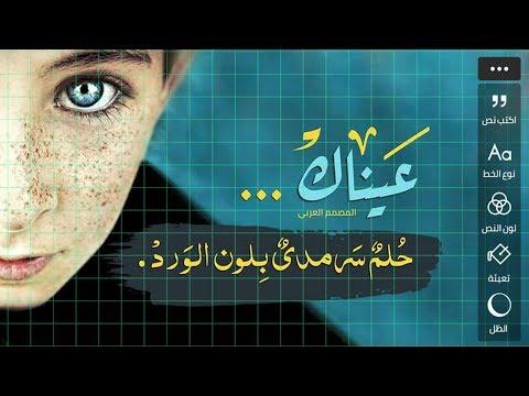 المصمم العربي كتابة ع الصور التطبيقات على Google Play