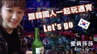 【韓國夜生活#1】跟韓國人喝酒到底要續幾攤 (?차) 才能回家 XD   韓國留學生   愛莉莎莎Alisasa