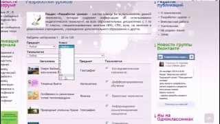 Обновление интернет-портала