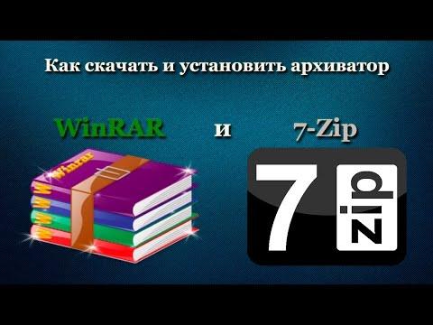 Как скачать и установить архиватор WinRAR и 7-Zip
