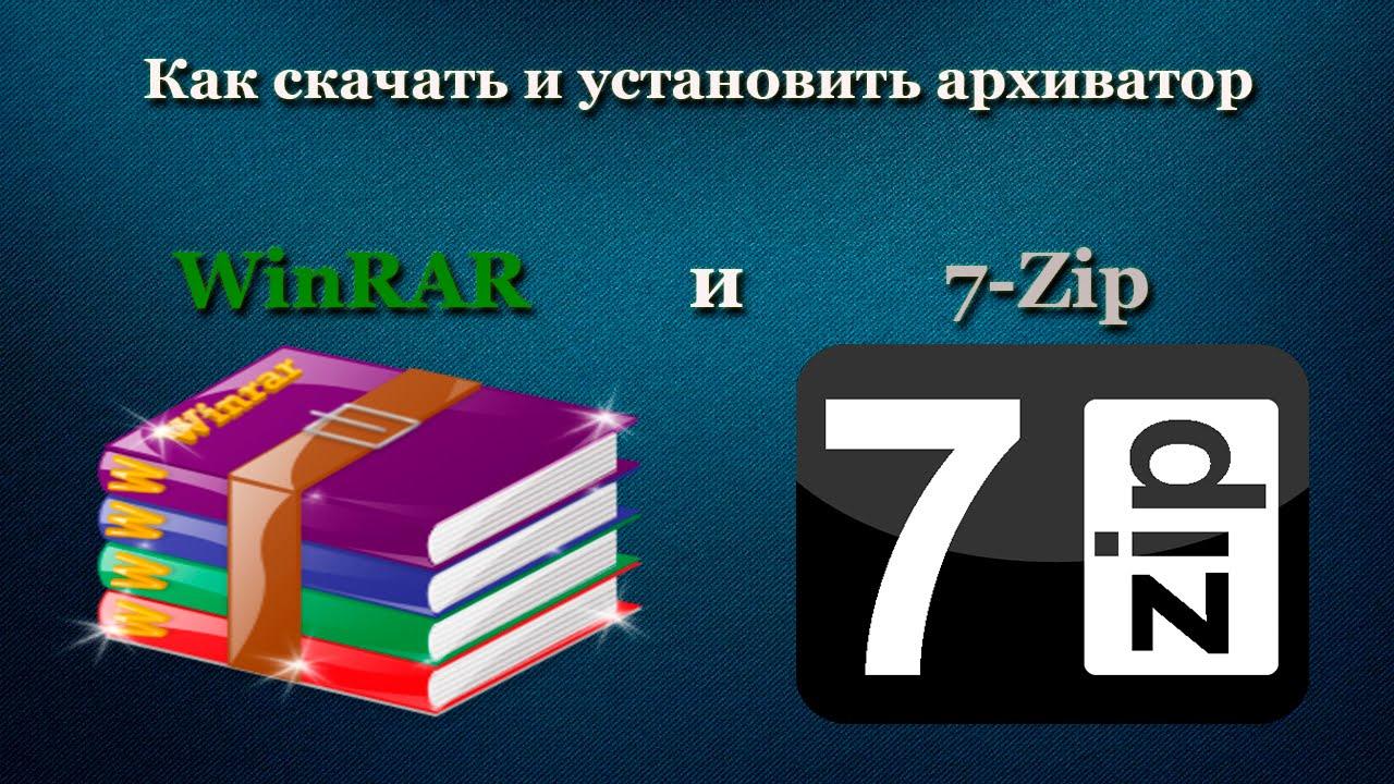 Установить архиватор 7 zip - 818f2
