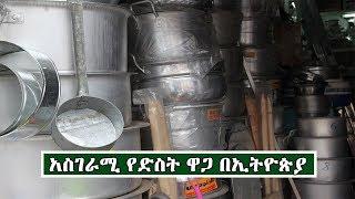 Ethiopia:የድስት ዋጋ በኢትዮጵያ | Price Of Cooking pot In Ethiopia